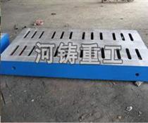 火工平台-铸铁平台-铸铁火工平板