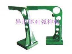异型坯对弧样板-连铸机对弧样板-对弧样板